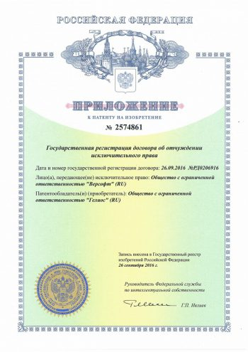 Приложение к патенту на изобретение-2574861